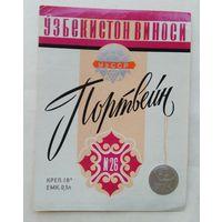 Этикетка. СССР. 0022