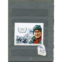 """ПОЛЬША   БлокПочт. Блок. Ежи Кукучка  польский альпинист 1988   (на  """"СКАНЕ"""" справочно приведены номера и цены по Michel)"""