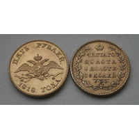 5 рублей 1818 копия