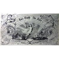 Старинная гравюра 1879г.