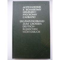 Дополнение к большому немецко - русскому словарю