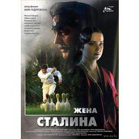 Жена Сталина (реж. Олег Массарыгин, 2006) Все 4 серии. Скриншоты внутри