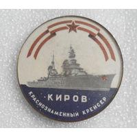 Значок. Краснознаменный Крейсер КИРОВ #0115