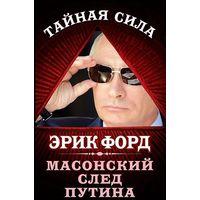Форд. Масонский след Путина