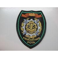 Шеврон 188 ремонтная рота Беларусь*