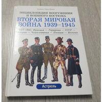 Вооружение и военные костюмы Второй мировой войны... энциклопедия... Франция, Германия, Россия, и др., красочная книга в 150 страниц...