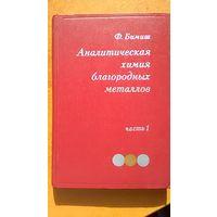 Аналитическая химия благородных металлов. Часть 1./ Бимиш Ф. (1969 год.)