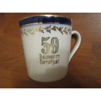 Чашка кофейная . 50 лет Октября . Кобальт . Агитация