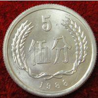 7545:  5 фэней 1988 Китай