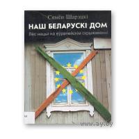 Шарэцкі. Наш беларускі дом. Лёс нацыі на еўрапейскім скрыжаванні