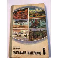 Школьный учебник СССР Коринская География материков 6 кл 1979г