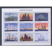 [1400] Никарагуа 1996. Парусники,корабли. МАЛЫЙ ЛИСТ.