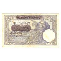 Югославия, 100 динар 1941 года