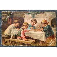 """Табурин В. Не красен обед...  Рекламная открытка фирмы """"Зингер"""".   До 1917 г. Чистая"""