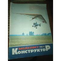 Журнал моделист конструктор 1986.3