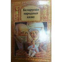 Беларускiя народныя казкi.  Апрацоука Алеся Якiмовiча