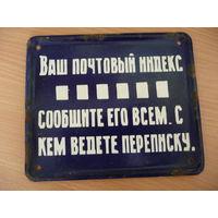 Табличка СССР.Распродажа!