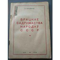 """І.Трайнін, """"Брацкае садружаства народаў СССР"""", Менск, 1938"""