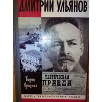 """ЖЗЛ, """"Дмитрий Ульянов"""" Б. Яроцкий"""