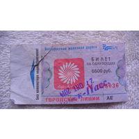 Билет на одну поездку БЧ 6600 руб. распродажа