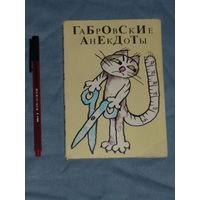 Габровские анекдоты // Иллюстратор: Борис Димовский