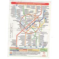 Календарь 2003 год Схема Московского метрополитена. Возможен обмен