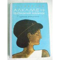 А.Говоров-Алкамен-театрал ьный мальчик