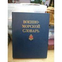 Военно-морской словарь, 1990 г.