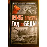 "Книга Владимир Бешанов ""1945. Год поБЕДЫ""."