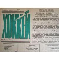 """Еженедельник """"Хоккей"""" #16-1991г."""