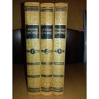 """Гюстав Флобер """" Собрание сочинений в трех томах """" 1983 год."""
