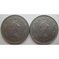 Мальта 2 цента 1971, 1972 гг. Цена з 1 шт. (v)