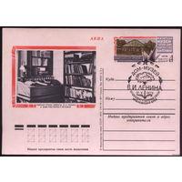 ПК с ОМ + СГ. СССР 1978. Дом-музей Ленина (#69). СГ Баку