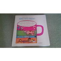 Кто что пьет - познавательная книга для детей - Корвина