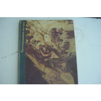 Книга Кроманьонский человек