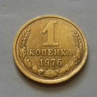 1 копейка СССР 1976 г.