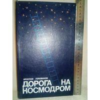 Дорога на космодром. История космонавтики. Я. Голованов