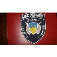 Государственная служба охраны МВД Украины (на китель)