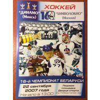 Динамо (Минск) - Химволокно (Могилев). Чемпионат Беларуси-2007/2008.
