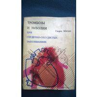 Георге Могош. Тромбозы и эмболии при сердечно-сосудистых заболеваниях