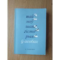 Аляксандр Тамковiч  книжка 2013 г
