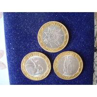 Монеты России, юбилейный набор 70 лет Победы, 10 рублей, 3 штуки.