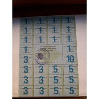 Картка спажыуца 1 серия 75 рублей