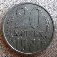 20 копеек 1981 г.