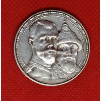 Монета 1 рубль 1913 в память 300-летия Дома Романовых