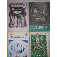 Книги советских времен детские