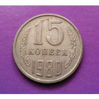 15 копеек 1980 СССР #08
