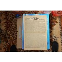 Копия газеты Искра 1900 года.