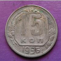 15 копеек 1956 года СССР #19