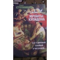 Мутанты Купидона